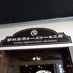 ภาพถ่ายของ Tateshina Kogen Cheese Cake Kobo