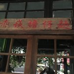 Photo of Chikan Peddler's Noodle