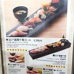 築地 寿司岩 成田空港店の写真
