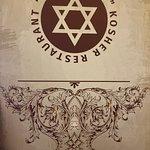 תמונה של Kosher Restaurant David