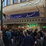 صورة فوتوغرافية لـ Moslem Restaurant