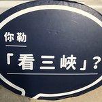 禾乃川國產豆製所照片