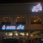 شكل المطعم من الخارج