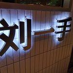 Foto de Liuyishou Chong Qing Hot Pot (Good Eat Street Flagship Store)