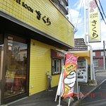 Foto de Kohirumukikuchi