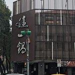 Top One Pot JiLin照片