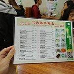 三元粥品专家照片