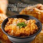 ภาพถ่ายของ Karayama Thailand
