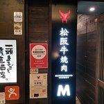 松阪牛烧肉M(法善寺店)照片