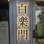 百乐门囍宴(尖沙咀店)照片