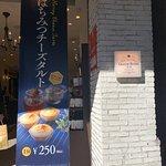 グランリヴィエール 箱根 仙石原本店の写真