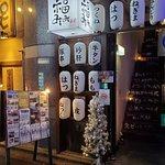 Foto de Kushiyaki Bistro Fukumimi Shinjuku