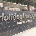 תמונה מHoliday Inn Express Wuhou Chengdu
