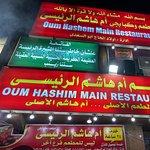 صورة فوتوغرافية لـ Oum Hashim Restaurant