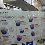 永富冰淇淋口味