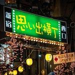 """Recorrido por los bares de Tokio con intérprete. """"Ebisu, Shibuya y Omoide Yokocho""""."""