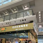 何洪记 (香港国际机场)照片