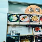 ภาพถ่ายของ Seoul Station Food Court