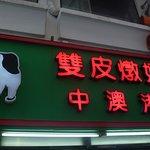 港澳义顺牛奶(新马路三店)照片