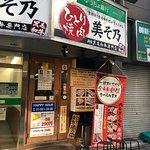 Valokuva: Standing Yakiniku Misono