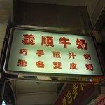 Photo de Yee Shun Milk Company- Macau