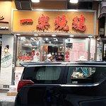 ภาพถ่ายของ Yat Lok Restaurant