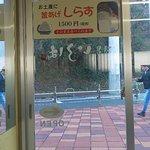 Foto van Iroha