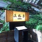 Zdjęcie Tofutei