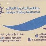 صورة فوتوغرافية لـ مطعم عائم الجادرية