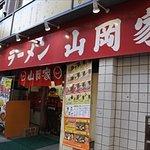 山岡家 新すすきの店@北海道札幌市中央区 2019年9月撮影