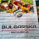 Photo of Restauracja Bulgarska 69