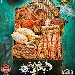 صورة فوتوغرافية لـ Al Sabbahi Restaurants