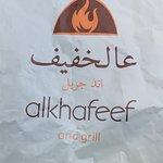 صورة فوتوغرافية لـ Alkhafeef