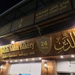 Fotografie: Salaheddine Bakery