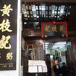 ภาพถ่ายของ Wong Chi Kei (Macau New Shop)