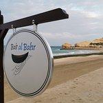 صورة فوتوغرافية لـ Bait Al Bahr