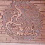 صورة فوتوغرافية لـ Complexe El Kasbah