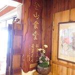 登山食堂照片