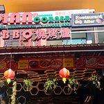 ภาพถ่ายของ Indian Corner Restaurant &BBQ