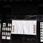 国道1号線沿い、小田原城と早川口の間にあるうす皮あんぱん専門の老舗です。