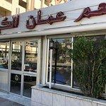 صورة فوتوغرافية لـ مطاعم عمان الكبرى
