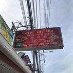 Heng Heng Restaurant의 사진