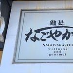 なごやか亭新川店の写真