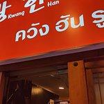 ภาพถ่ายของ ร้านอาหาร ควันฮันรู