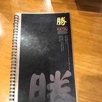 Katsu Sushi Train Beecroft照片