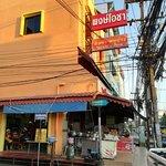 ภาพถ่ายของ ร้านอาหาร พงษ์โอชา