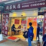 诚昌饭店照片