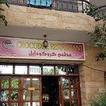 ภาพถ่ายของ Crocodile Restaurant