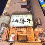 ภาพถ่ายของ Gyukatsu Kyotokatsugyu Shibuya Dogenzaka