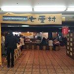 Shichirimmura照片